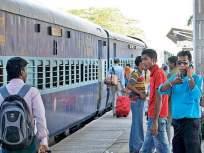 CoronaVirus तिकीट आरक्षण करताय खरे, पण रेल्वेसेवा १५ एप्रिलपासून सुरू होणार का? - Marathi News | CoronaVirus Railway service to start from April 15? hrb | Latest maharashtra News at Lokmat.com