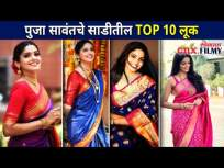 पूजा सावंतचे साडीतील TOP 10 लूक | Pooja Sawant Top 10 Saree Look | Lokmat CNX Filmy - Marathi News | Pooja Sawant's Top 10 Look in Saree Pooja Sawant Top 10 Saree Look | Lokmat CNX Filmy | Latest entertainment Videos at Lokmat.com