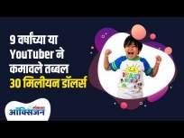 ९ वर्षांच्या या YouTuber ने कमावले तब्बल ३० मिलीयन डॉलर्स | Highest Paid Youtubers Ryan Kaji - Marathi News | The 9-year-old YouTuber made तब्बल 30 million Highest Paid Youtubers Ryan Kaji | Latest oxygen Videos at Lokmat.com