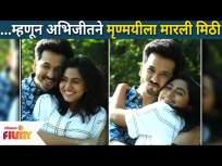 अभिजीत खांडकेकर आणि मृण्मयी देशपांडे एकत्र झळकणार वेबसिरीजमध्ये | Soppa Nasta Kahi Marathi Webseries - Marathi News | Abhijeet Khandkekar and Mrinmayi Deshpande to star together in webseries | Soppa Nasta Kahi Marathi Webseries | Latest entertainment Videos at Lokmat.com