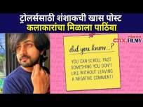 ट्रोलर्संना शशांकने दिले एका खास पोस्टद्वारे उत्तर | Shashank Ketkar Troll |Pahile Na Mi Tula Serial - Marathi News | Shashank replies to trolls in a special post Shashank Ketkar Troll | Pahile Na Mi Tula Serial | Latest entertainment Videos at Lokmat.com