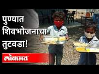 पुण्यात शिवभोजन पडतंय कमी | अर्ध्यापेक्षा जास्त जण उपाशीच | Shivbhojan Shortage In Pune | Pune News - Marathi News | Less Shiva food in Pune | More than half are starving Shivbhojan Shortage In Pune | Pune News | Latest maharashtra Videos at Lokmat.com