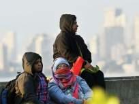 दिवस हिवाळ्याचे आले आहेत; मुंबईकरांनो गाफील राहू नका - Marathi News | days of winter have come; Mumbaikars, don't be ignorant | Latest mumbai News at Lokmat.com