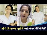 जॅमी लिव्हरने केली कंगनाची मिमिक्री | Johnny Lever Daughter Jamie Lever Mimicry | Lokmat CNX Filmy - Marathi News | Mimicry of Kelly Kangana by Jamie Lever | Johnny Lever Daughter Jamie Lever Mimicry | Lokmat CNX Filmy | Latest entertainment Videos at Lokmat.com