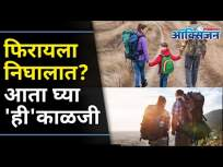 Planning Your Trip Post Covid | फिरायला निघालात? आता घ्या 'ही' काळजी | Travel After CoronaVirus - Marathi News | Planning Your Trip Post Covid | Went for a walk Now take care of this Travel After CoronaVirus | Latest oxygen Videos at Lokmat.com