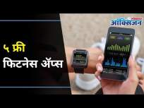 ५ फ्री फिटनेस ॲप्स | Top 5 Free Fitness Apps | Free Workout Apps | Fitness Mantra | Lokmat Oxygen - Marathi News | 5 Free Fitness Apps | Top 5 Free Fitness Apps | Free Workout Apps | Fitness Mantra | Lokmat Oxygen | Latest oxygen Videos at Lokmat.com
