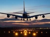 कमी अंतराच्या प्रवासात आता खानपान सुविधा बंद, हवाई वाहतूक मंत्रालय - Marathi News   Catering facilities now closed for short distance travel, Ministry of Air Transport   Latest mumbai News at Lokmat.com