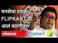 मनसेचा दणका, Flipkart ही आलं वठणीवर | MNS on Flipkart | Marathi Compulsion | Maharashtra News - Marathi News | MNS bang, Flipkart is on the rise MNS on Flipkart | Marathi Compulsion | Maharashtra News | Latest mumbai Videos at Lokmat.com