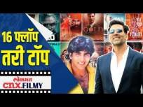 १६ फ्लॉप तरी टॉप | Akshay Kumar Movies - Marathi News | 16 flops though top | Akshay Kumar Movies | Latest entertainment Videos at Lokmat.com