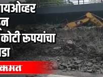 पुण्यात उड्डाणपूल पाडण्यास सुरुवात - Marathi News | Flyover begins in Pune | Latest maharashtra Videos at Lokmat.com