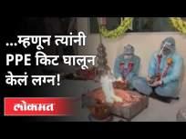 PPEकिट घालून केलेल्या लग्नाची गोष्ट | MP Couple Ties knot in PPE kits after groom test COVID positive - Marathi News | MPE Couple Ties knot in PPE kits after groom tests COVID positive | Latest national Videos at Lokmat.com