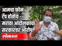 आमचा फोन टॅप होतोय | Maratha Kranti Morcha च्या कार्यकर्त्यांचा सरकारवर गंभीर आरोप | Pune News - Marathi News | Our phone is tapping Maratha Kranti Morcha activists make serious allegations against the government Pune News | Latest pune Videos at Lokmat.com