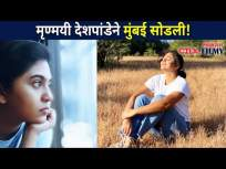 मृण्मयी देशपांडेने मुंबई का सोडली? Mrunmayee Deshpande Leave Mumbai | Lokmat Cnx Filmy - Marathi News | Why did Mrinmayee Deshpande leave Mumbai? Mrunmayee Deshpande Leave Mumbai | Lokmat Cnx Filmy | Latest entertainment Videos at Lokmat.com