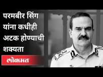 भिमराव घाडगे प्रकरण परमबीर यांना भोवणार? Parambir Singh | Maharashtra Police | Maharashtra News - Marathi News | Bhimrao Ghadge case to surround Parambir? Parambir Singh | Maharashtra Police | Maharashtra News | Latest maharashtra Videos at Lokmat.com