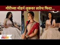 गौरीचा लुक पाहून तुम्ही देखील व्हाल थक्क | Sukh Mhanje Nakki Kay Asta Girija Prabhu | Lokmat Filmy - Marathi News | You too will be amazed to see Gauri's look Sukh Mhanje Nakki Kay Asta Girija Prabhu | Lokmat Filmy | Latest entertainment Videos at Lokmat.com