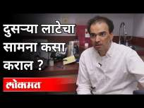 दुसऱ्या लाटेचा सामना कसा कराल? Dr. Ravi Godse On New Coronavirus Strain | Corona Vaccine | Covid - Marathi News | How will you cope with the second wave? Dr. Ravi Godse On New Coronavirus Strain | Corona Vaccine | Covid | Latest maharashtra Videos at Lokmat.com