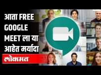 Free Google Meet फक्त 60 मिनिटं वापरता येणार | 30 सप्टेंबरपासून नवे नियम लागू | India News - Marathi News | Free Google Meet can only be used for 60 minutes The new rules will take effect on September 30 India News | Latest education Videos at Lokmat.com