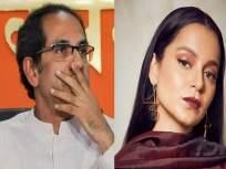 मुंबईत हे काय 'गुंडाराज' सुरु आहे? कंगनाने पुन्हा केले ठाकरे सरकारला लक्ष्य - Marathi News | Kangana Ranaut, calls Uddhav Thackeray 'incompetent cm | Latest bollywood News at Lokmat.com