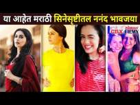 या आहेत मराठी सिनेसृष्टीतल नंदन भावजया | Lata Arun, Maya Jadhav | Amruta Deshmukh, krutika Deo - Marathi News | These are Nandan Bhavjaya from Marathi Cineworld Lata Arun, Maya Jadhav | Amruta Deshmukh, krutika Deo | Latest entertainment Videos at Lokmat.com