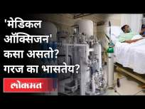 मेडिकल ऑक्सिजन कसा असतो व गरज का भासते? Importance Of Medical Oxyegen | New Strain Of Coronavirus - Marathi News | What is medical oxygen and why is it needed? Importance Of Medical Oxygen New Strain Of Coronavirus | Latest maharashtra Videos at Lokmat.com