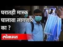 घरात मास्क घालण्याचा सल्ला का दिला जातोय? Start Wearing Masks At Home Also | Corona Virus Updates - Marathi News | Why is it advisable to wear a mask at home? Start Wearing Masks At Home Also | Corona Virus Updates | Latest maharashtra Videos at Lokmat.com