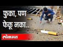 फुका, पण फेकू नका | Chalk of Shame Campaign in Pune | Maharashtra News - Marathi News | Blow, but don't throw Chalk of Shame Campaign in Pune | Maharashtra News | Latest maharashtra Videos at Lokmat.com