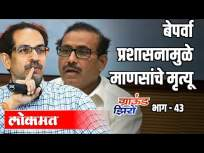 प्रशासनामुळे माणसांचे मृत्यू | Omprakash Shete | Ground Zero 43 | Atul Kulkarni - Marathi News | Deaths due to administration | Omprakash Shete | Ground Zero 43 | Atul Kulkarni | Latest global-maharastra Videos at Lokmat.com