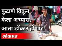 फुटाणे विकून केला अभ्यास, आता डॉक्टर होणार! - Marathi News | Study sold by bursting, now will be a doctor! | Latest maharashtra Videos at Lokmat.com