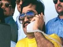 एजाज लकडावालाने मुंबई पोलिसांना सांगितला दाऊदचा ठावठिकाणा