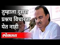 अजित पवार पत्रकारावर का संतापले? Ajit Pawar On Increase Of Corona Cases In Maharashtra | Pune News - Marathi News | Why did Ajit Pawar get angry with the journalist? Ajit Pawar On Increase Of Corona Cases In Maharashtra | Pune News | Latest maharashtra Videos at Lokmat.com