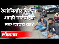 पुण्यात रेमडेसिव्हीर मिळेना, नातेवाईक उतरले रस्तावर | No Infrastructure to Battle Covid | Pune News - Marathi News | Remedivir not found in Pune, relatives took to the streets No Infrastructure to Battle Covid | Pune News | Latest maharashtra Videos at Lokmat.com