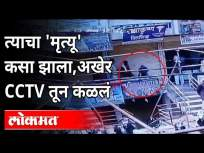 सलून चालकाच्या मृत्यूचा उलगडा CCTV फूटेज मधून | Hair Cutter Man Death In Aurangabad | Maharashtra - Marathi News | Saloon driver's death revealed from CCTV footage | Hair Cutter Man Death In Aurangabad | Maharashtra | Latest maharashtra Videos at Lokmat.com