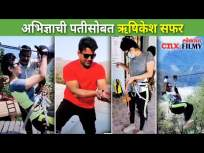 अभिज्ञाची पतीसोबत ऋषिकेश सफर | Abhidnya Bhave and Mehul Pai | Lokmat CNX Filmy - Marathi News | Abhijnachi travels to Rishikesh with her husband Abhidnya Bhave and Mehul Pai | Lokmat CNX Filmy | Latest entertainment Videos at Lokmat.com