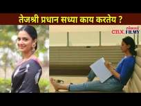 तेजश्री प्रधान सध्या काय करतेय? Tejashri Pradhan | Lokmat CNX Filmy - Marathi News | What is Tejashree Pradhan doing now? Tejashri Pradhan | Lokmat CNX Filmy | Latest entertainment Videos at Lokmat.com