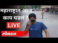 LIVE - महाराष्ट्रात आज काय घडलं ? Lockdown In Maharashtra | Covid 19 Updates - Marathi News | LIVE - What happened in Maharashtra today? Lockdown In Maharashtra | Covid 19 Updates | Latest maharashtra Videos at Lokmat.com