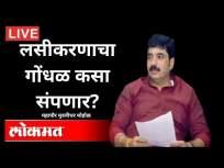 LIVE - लसीकरणाचा गोंधळ कसा संपणार? Murlidhar Mohol | Corona Vaccination - Marathi News | LIVE - How to end the confusion of vaccinations? Murlidhar Mohol | Corona Vaccination | Latest maharashtra Videos at Lokmat.com