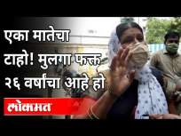 रेमडेसिविर इंजेक्शनामुळे नातेवाईकांना अश्रू अनावर | Remdesivir Injection Shortage In Pune Hospital - Marathi News | Remedicivir injection brings tears to relatives Remdesivir Injection Shortage In Pune Hospital | Latest maharashtra Videos at Lokmat.com