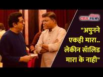 """अपुनने एकही मारा.. लेकीन सॅालिड माराके नाही"" Kedar Shinde and Raj Thackeray 
