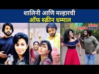 शालिनी आणि मल्हारची ऑफ स्क्रीन धम्माल | Sukh Mhanje Nakki Kay Asta Shalini & Malhar Fun - Marathi News | Shalini and Malhar's off screen Dhammal | Sukh Mhanje Nakki Kay Asta Shalini & Malhar Fun | Latest entertainment Videos at Lokmat.com
