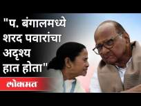 पश्चिम बंगालमध्ये Sharad Pawar यांचा अदृष्य हात होता | West Bengal Election 2021 | Mamata Banerjee - Marathi News | Sharad Pawar had an invisible hand in West Bengal West Bengal Election 2021 | Mamata Banerjee | Latest national Videos at Lokmat.com