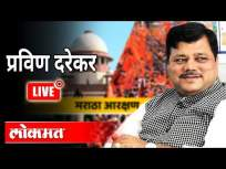 LIVE - Pravin Darekar | मराठा आरक्षण रद्द झाल्यानंतर प्रविण दरेकर काय बोलत आहेत? - Marathi News | LIVE - Pravin Darekar | What is Pravin Darekar talking about after cancellation of Maratha reservation? | Latest maharashtra Videos at Lokmat.com