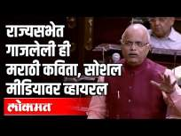 राज्यसभेत गाजलेली ही मराठी कविता, सोशल मीडियावर व्हायरल - Marathi News | This Marathi poem, which was popular in the Rajya Sabha, went viral on social media | Latest politics Videos at Lokmat.com