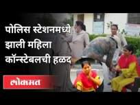 सुट्टी मंजूर झाली नाही, पोलिस स्टेशनमध्येच हळद | Dungarpur Lady Constable Haldi In Police Station - Marathi News | Holiday not sanctioned, turmeric in police station Dungarpur Lady Constable Haldi In Police Station | Latest national Videos at Lokmat.com