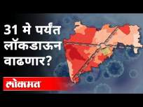 १५ मे नंतरही लॉकडाऊन कायम राहणार का ? Lockdown to continue after 15th May? Maharashtra News - Marathi News | Will the lockdown continue after May 15? Is Lockdown Going To Be Remain As It Is After 15th May? | Latest maharashtra Videos at Lokmat.com