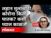 Live - Dr. Rajan Joshi | लहान मुलांसाठी कोरोना किती घातक? कशी काळजी घ्याल? - Marathi News | Live - Dr. Rajan Joshi | How dangerous is the corona for small children? How to take care | Latest maharashtra Videos at Lokmat.com