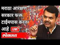 LIVE - Devendra Fadnavis | मराठा आरक्षणावर सरकार फक्त टाईमपास करत आहे - Marathi News | LIVE - Devendra Fadnavis | The government is just passing the time on Maratha reservation | Latest maharashtra Videos at Lokmat.com
