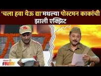 Chala Hawa Yeu Dya मधल्या Postman काकांची झाली Exit | Lokmat Filmy - Marathi News | Exit Postman uncle in Chala Hawa Yeu Dya | Lokmat Filmy | Latest entertainment Videos at Lokmat.com