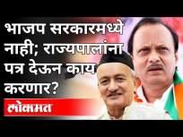मराठा आरक्षणावरून अजित पवारांनी भाजपला फटकारले | Ajit Pawar | Maharashtra News - Marathi News | Ajit Pawar slams BJP over Maratha reservation | Ajit Pawar | Maharashtra News | Latest maharashtra Videos at Lokmat.com