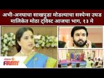 अभी-अनघाचा साखपुडा मोडल्याचा सस्पेन्स उघड | Aai Kuthe Kay Kart | 13 May | Lokmat Filmy - Marathi News | Abhi-Anagha's sakhpuda broken suspense revealed | Aai Kuthe Kay Kart | 13 May | Lokmat Filmy | Latest entertainment Videos at Lokmat.com
