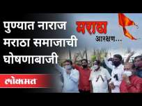 Maratha Reservation Cancel : पुण्यात नाराज मराठा समाजाची घोषणाबाजी | Protest In Pune | Pune News - Marathi News | Maratha Reservation Cancel: Protesting Maratha community in Pune | Protest In Pune | Pune News | Latest maharashtra Videos at Lokmat.com